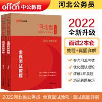 中公教育2020河北省公务员录用考试:全真面试教程+面试真题详解 2本套