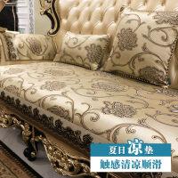 0719085944747欧式沙发垫防滑布艺四季通用客厅美式真皮沙发坐垫套定做
