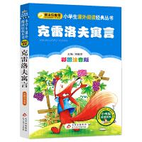 克雷洛夫寓言(彩图注音版)/小学生语文新课标丛书