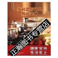 【新书店正版】安利皇后锅具精选菜谱 (日)吴清源 中国电影出版社
