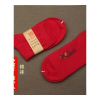 本命年踩小人红袜子中筒大红色袜吉祥男女士秋冬款保平安消灾