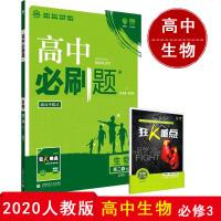 2020版 理想树67高考 高中必刷题 生物 高二1RJ版人教版 必修3