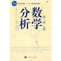 【旧书二手书8成新】 数学分析( 第三版3版)上册(内容一致,印次、封面或不同,统一售价,发货) 欧阳光中 朱学炎 金