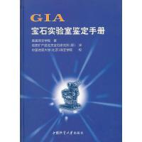 L正版GIA宝石实验室鉴定手册 美国珠宝学院 著 9787562520573 中国地质大学出版社