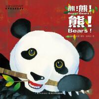 宝宝初识大自然・科学童谣双语绘本:熊!熊!熊!(平装)