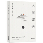"""人间词话(从这里,读懂中国人的""""境界""""。传世美学经典,以王国维手稿本为底本,精校精注,万字导读。【果麦经典】)"""