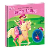 【驰创图书】芭比魅力女孩故事项链书(版):粉色牛仔明星 [0-2岁]