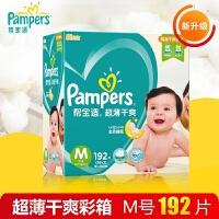 帮宝适纸尿裤M192片干爽中号婴儿透气尿不湿男女通用a198