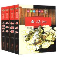 现货闪发--国学小子丛书(全4册四大名著)西游记 红楼梦 三国演义 水浒传