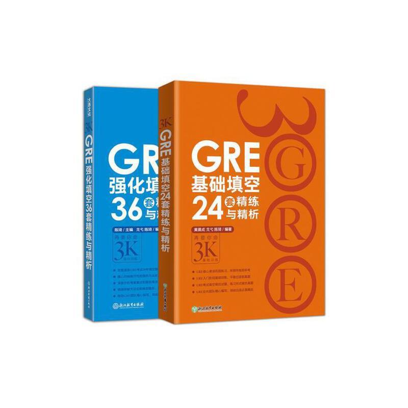 全2册陈琦GRE基础填空24套精练与精析+GRE强化填空36套精练与精