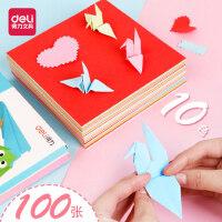 得力彩纸手工纸折纸彩色硬卡纸彩色纸儿童折纸材料正方形彩纸A4粉色复印纸红色打印纸