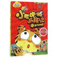L正版汤素兰动物历险童话:小老虎历险记1 离开动物园 汤素兰 9787534296307 浙江少年儿童出版社