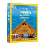 一生的旅行: 环球500条最佳旅游线路