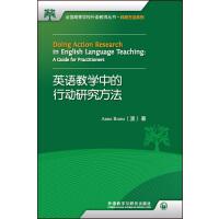 英语教学中的行动研究方法(全国高等学校外语教师丛书.科研方法系列)(2017)