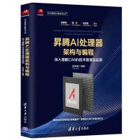 �N腾AI处理器架构与编程-深入理解CANN技术原理及应用 华为智能计算机技术丛书 华为官方授权