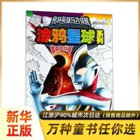 盖亚奥特曼 奥特英雄与大怪兽 涂鸦星球系列创意涂色书1-2-3-4-5-6岁幼儿童绘画画艺术启蒙创意手工填色画册本 新华