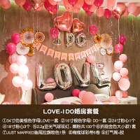 家居生活用品创意结婚气球婚房布置婚礼气球装饰婚房装饰浪漫表白求婚道具