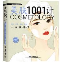 美肤1001计:护肤・补水・祛痘・抗皱一本就够了