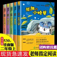 快乐读书吧丛书二年级上全套小鲤鱼跳龙门二年级注音版5册一只想飞的猫孤独的小螃蟹小狗的小房子小学生二年级课外书必读老师推