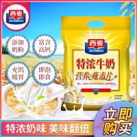 西麦 特浓牛奶营养燕麦片700g 即食麦片免煮代早餐冲饮 小袋装