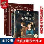给孩子讲莎士比亚(1-10册)(全彩) 《给孩子讲莎士比亚》从小培养孩子睿智的语言逻辑能力,让孩子了解名著感受名著文学