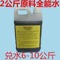 全能水清洁剂汽车强力去污多功能清洗剂厨房去油污家用污渍兑20L