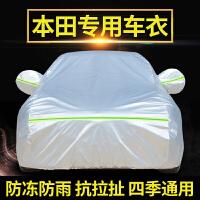 专用于本田雅阁飞度凌派缤智CRV十代思域XRV车衣车罩防晒防雨车套