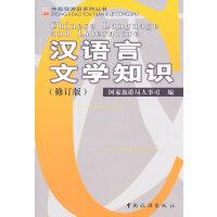 汉语言文学知识(修订版)