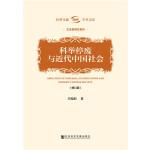 科举停废与近代中国社会(修订版)