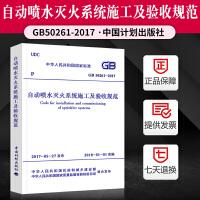 【官方正版】GB50261-2017 自动喷水灭火系统施工及验收规范 替代 GB50261-2005 自动喷水灭火系统施