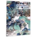 袁琳水墨山水画精品集/当代水墨画唯美新视界