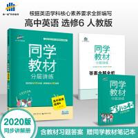 曲一线官方正品 2020版同学教材选修6英语人教版 5年高考3年模拟选修6英语教材解读分层讲解册