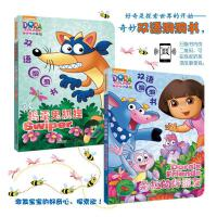 爱探险的朵拉双语洞洞书・朵拉的好朋友 共2册 3-4-5-6岁少儿童触摸玩具书 宝宝益智游戏亲子读物 激发孩子好奇心早