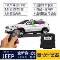 专用于吉普jeep自由光自动升窗器酷威大切诺基一键升降关窗器改装 汽车用品