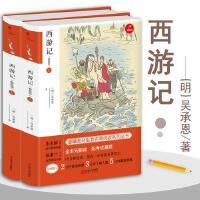 西游记原著正版吴承恩四大名著全套无删减完整版原版白话文文言文