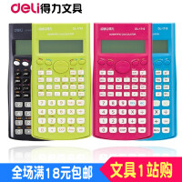 1710科学计算器 中学生函数考试专用多功能计算机 会计工程用