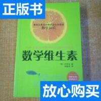 [二手旧书9成新]数学维生素 /[韩]朴炅美 著;郑炳男 译 现代出