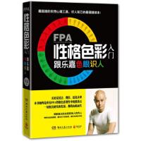 【旧书二手书9成新】FPA性格色彩入门 跟乐嘉识人 乐嘉 9787540454487 湖南文艺出版社