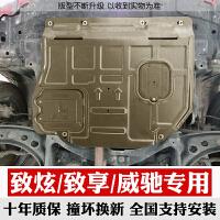 丰田威驰发动机护板专用威驰fs底盘护板丰田致炫发动机下护板致享