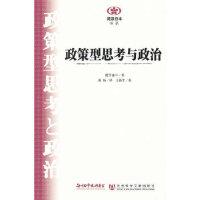 【二手旧书9成新】政策型思考与政治(阅读日本书系) (日)松下圭一,蒋杨 9787509722480 社会科学文献出版