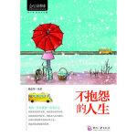 【新书店正版】心灵咖啡:不抱怨的人生 杨会玲 文化发展出版社 9787514203714