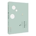 理性的精神 徐宏杰 安徽师范大学出版社 9787567628427
