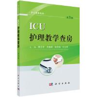 ICU护理教学查房(第3版)