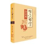 2017年《咬文嚼字》合订本(精)