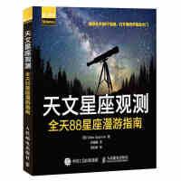 天文星座观测 全天88星座漫游指南 看星图和观星的基本知识 天文观测入门书籍 观星爱好者参考手册 全天88星座辨识观测