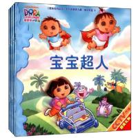 三辑《爱探险的朵拉》系列故事第九辑 相信有爱 宝宝超人 含拼图3-6岁儿童书 朵拉 书 故事绘本 亲子读物 朵拉卡通