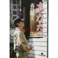 现货【深图日文】あなたへ 致你 森�g 明夫 (著) 幻冬�h 日本小说 进口书 正版