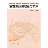 活性炭应用理论与技术 蒋剑春 9787122093448 化学工业出版社