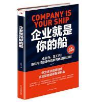 企业就是你的船