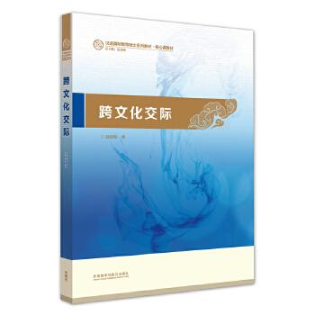 跨文化交际(汉语国际教育硕士系列教材) 第一套专为汉语国际教育硕士量身打造的系列教材,为核心课教学提供全面系统的解决方案!